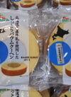 北海道産直牛乳を使用したバウムクーヘン 198円(税抜)