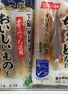 ちくわ(おいしいものをちょっとだけ) 88円(税抜)