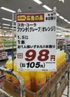 ファンタグレープ\オレンジ 98円(税抜)