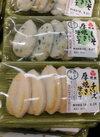 しそ入り厚焼き笹かま・チーズ入り厚焼き笹かま 178円(税抜)