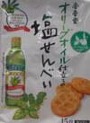 オリーブオイル仕立 塩せんべい 160円(税抜)