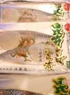 昆布しめさばかぶら漬け 298円(税抜)