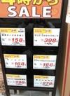 サンゴールドキウィフルーツ 398円(税抜)