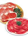 牛ロースステーキ、肩ロースうす切り 398円(税抜)