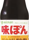 味ぽん 100円(税抜)