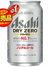 ノンアルコールビール「ドライゼロ」 2,299円(税抜)