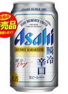 スーパードライ 瞬冷辛口 4,180円(税抜)