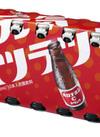 オロナミンCドリンク 550円(税抜)