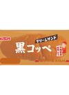 黒コッペ 100円(税抜)