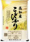 高知産こしひかり 1,780円(税抜)