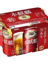 本麒麟 577円(税抜)
