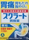 スクラート胃腸薬A顆粒 50ポイントプレゼント