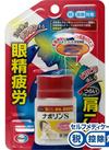 ナボリンS 1,463円(税抜)