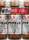 アリナミンVゼロ 598円(税抜)