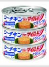 シーチキンNEWマイルドCGC 259円(税抜)