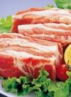 豚肉ばらかたまり 87円(税抜)