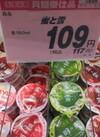 蜜と雪(レアチーズ・いちご・抹茶) 109円(税抜)