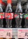 コカコーラ・コカコーラゼロ 83円(税抜)