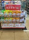 フレグラ各種 698円(税抜)