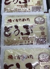 桶でかためた豆腐 120円(税抜)