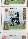 道祖神納豆 128円(税抜)