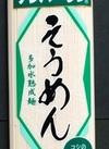 乾麺 78円(税抜)