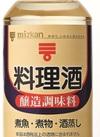 料理酒 171円(税込)