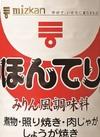 ほんてり 158円(税抜)