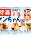 特濃ケンちゃん 57円(税抜)