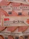 ロースハム4個束 250円(税抜)