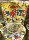 じゃがりこねぎ塩だれ味 88円(税抜)