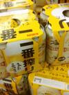 キリン一番搾り 1,098円(税抜)