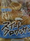 お徳用スイート・チョコクロワッサン・チーズクロワッサン 128円(税抜)