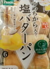 ゆめちから入り塩バターパン・ゆめちから小麦と米粉のロール 118円(税抜)