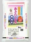無洗米あきたこまち 1,598円(税抜)