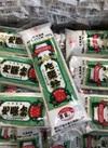 扇カネ安片栗粉 98円(税抜)