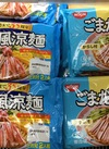 涼麺(各種) 178円(税抜)