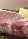 1ポンド牛肉サーロインステーキ用 1,480円(税抜)