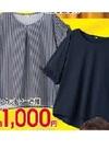 デザインカットソー各種 1,000円(税抜)