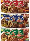こくまろカレー(甘口・中辛・辛口) 128円(税抜)