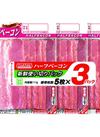 ハーフベーコン 148円(税抜)