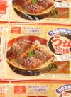 うなる美味しさ!うな次郎 298円(税抜)