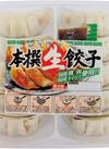 オリジナル本撰生餃子 128円(税抜)