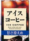 アイスコーヒー●甘さ控えめ●無糖 88円(税抜)