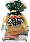 CGC日本ハムあらびきウインナー2束 228円(税抜)