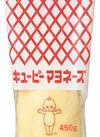 ●マヨネーズ450g●ハーフ400g 178円(税抜)