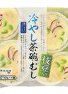 冷やし茶碗蒸し 枝豆入り 238円(税抜)