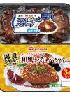 ハンバーグ 各種 248円(税抜)