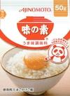 味の素(袋) 118円(税抜)