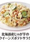 北海道産じゃが芋と国産野菜のクイーンズポテトサラダ 398円(税抜)